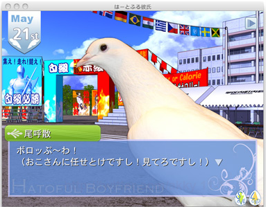 hatoful-boyfriend-play-1