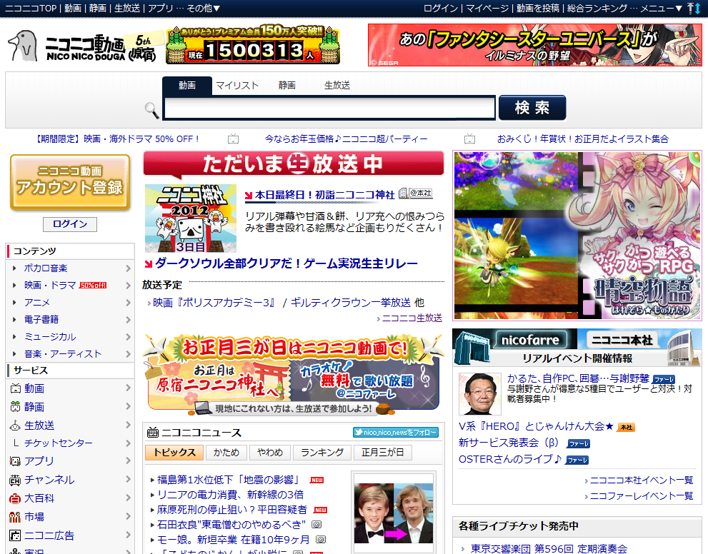 Nico Nico Douga Hits 1.5 Million Paid Subscribers