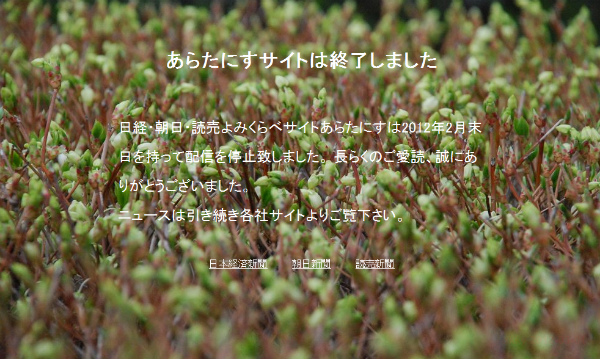 Allatanys – Three Major Japanese Newspapers' Online Challenge Silently Taken Down