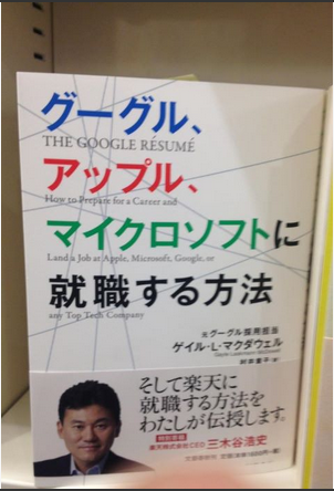 [Photo] How To Land A Job At Rakuten