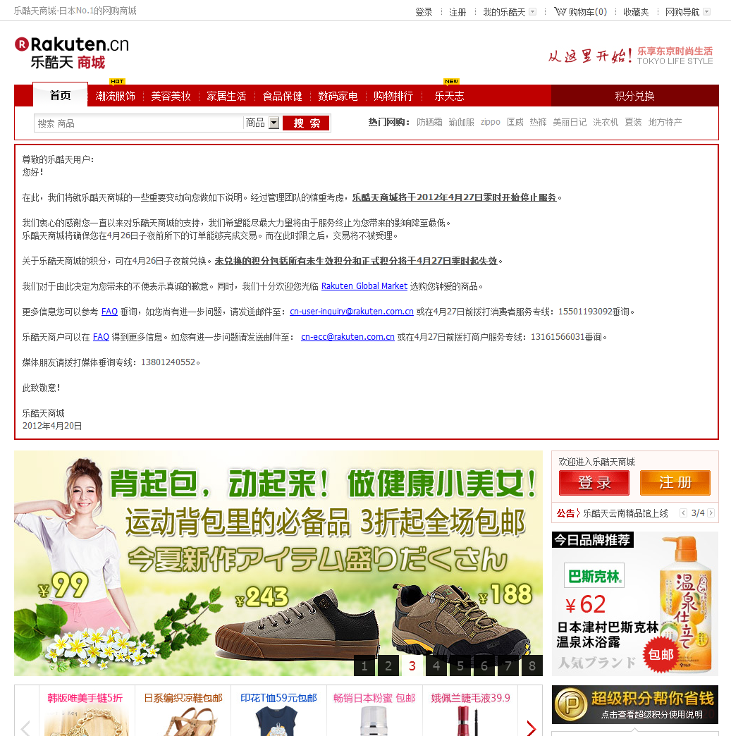 Rakuten To Dissolve Lekutian In China, Joint-Mall With Baidu