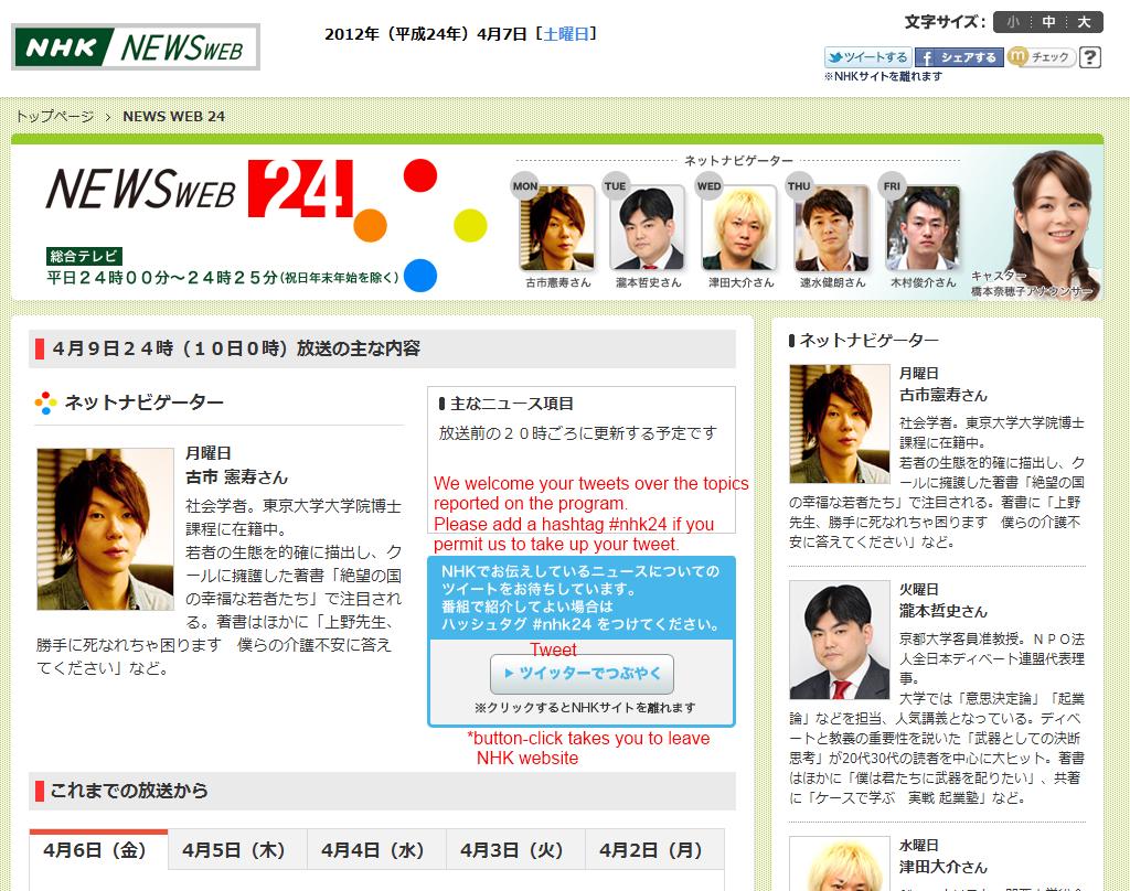 nhk-newsweb24