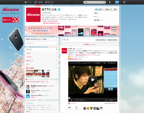 twitter_japan_brand_page_ntt_docomo