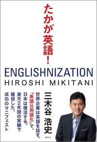 "Rakuten CEO Hiroshi Mikitani Publishes A Book ""Englishnization"""
