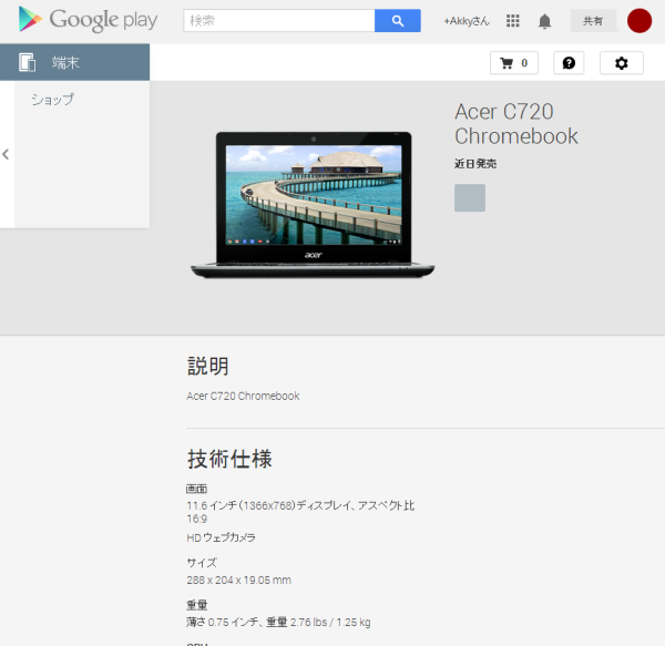 first-chromebook-for-japan-acer-c720